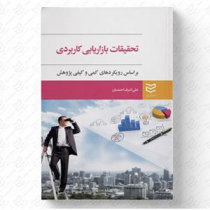 تحقیقات بازاریابی کاربردی نویسنده علی اشرف احمدیان